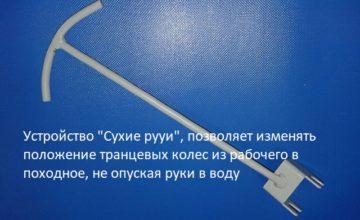 Устройство «Сухие руки» для транцевых колес ТЕХНОПАРУС