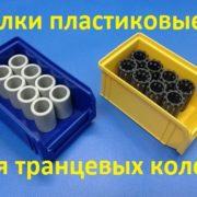 пластиковые втулки на транцевые колеса Технопарус